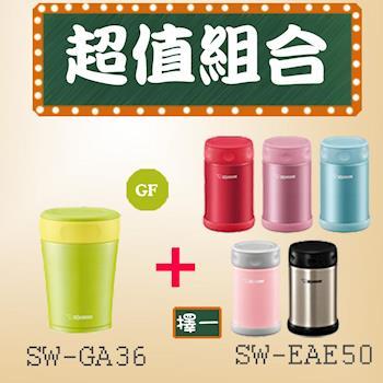 《1+1超值組》象印不鏽鋼真空燜燒杯 SW-GA36(粉綠)+SW-EAE50