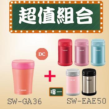 《1+1超值組》象印不鏽鋼真空燜燒杯 SW-GA36(粉橘)+SW-EAE50