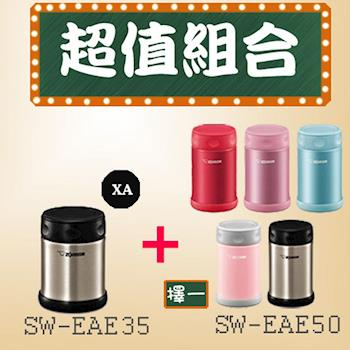 《1+1超值組》象印不鏽鋼真空燜燒杯 SW-EAE35(銀)+SW-EAE50
