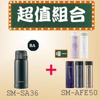 《1+1超值組》象印不鏽鋼保溫瓶 SM-SA36黑色+SM-AFE50
