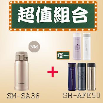 《1+1超值組》象印不鏽鋼保溫瓶 SM-SA36金色+SM-AFE50