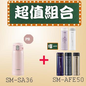 《1+1超值組》象印不鏽鋼保溫瓶 SM-SA36粉色+SM-AFE50