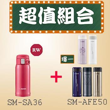 《1+1超值組》象印不鏽鋼保溫瓶 SM-SA36紅色+SM-AFE50