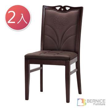 Bernice-莉貝卡時尚皮餐椅(二入組合)