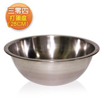 【三零四嚴選】打蛋盆 1個(28cm/個)
