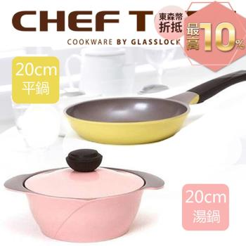 《湯鍋超值4件》【韓國Chef Topf】玫瑰鍋LA ROSE系列不沾湯鍋20公分+平底鍋20公分