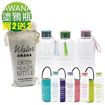 AWANA 塗鴉玻璃瓶1000ml+600ml(隨機款) 買2送2