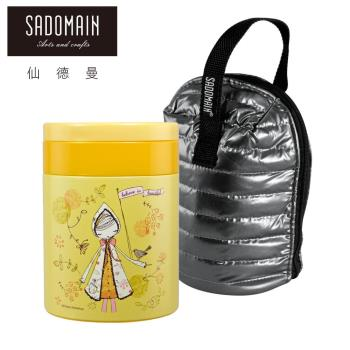 【仙德曼 SADOMAIN】 法國少女輕量保溫/保冷食物罐獨享組-黃色