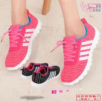 【Shoes Club】【200-3292】運動鞋.太空針織混彩 輕量舒適透氣休閒慢跑鞋.2色 黑/桃 (版型偏小)