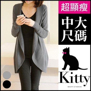 【專櫃品質 Kitty 大美人】顯瘦百搭 長版羅紋針織外套
