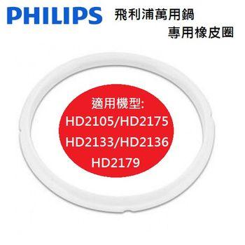 PHILIPS 飛利浦萬用鍋專用橡皮圈 HD2179/HD2133/HD2175/HD2136/HD2105