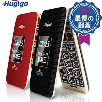 Hugiga鴻碁國際 HGW990A 3G折疊式長輩老人機適用孝親/銀髮族/老人手機 -送原廠電池+電池座充
