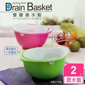 不倒翁雙層蔬果洗滌瀝水籃2入(隨機出貨)