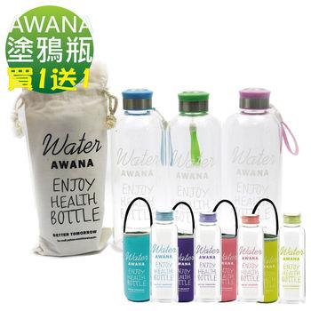 AWANA 塗鴉玻璃瓶1000ml+600ml (隨機款)買1送1