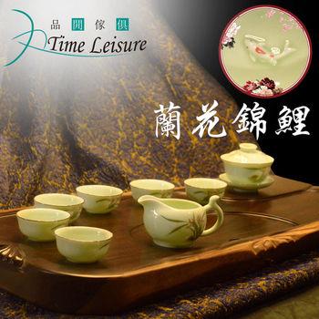 Time Leisure 品閒 蘭花錦鯉 手繪青瓷浮雕禮盒茶具(10件組)