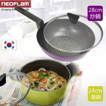 《買1送一》【NEOFLAM】鑽石鍋不沾鍋28cm炒鍋+陶瓷不沾24cm湯鍋