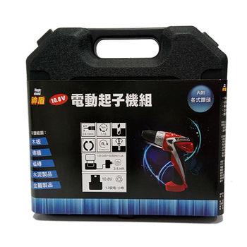 神盾10.8V電動起子萬用套筒組