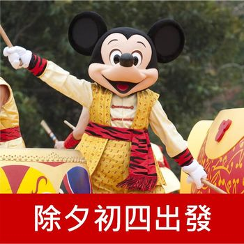 【除夕初四出發】港珠圳歡喜賀金雞雙樂園迪士尼+東部華僑城四日