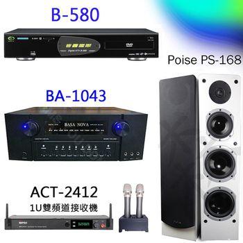 【音圓】卡拉OK 電腦伴唱機組 B-580+BA-1043+ACT-2412+PS-168 白