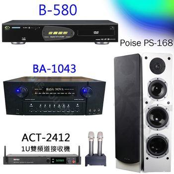【音圓】卡拉OK 電腦伴唱機組(B-580+BA-1043+ACT-2412+PS-168 白)