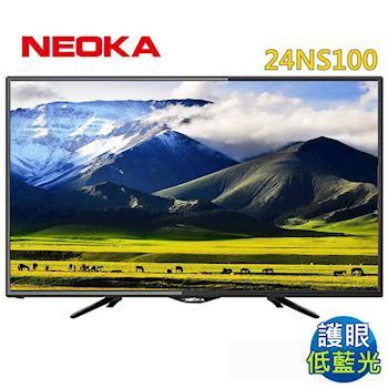 【NEOKA新禾】 24吋 Full HD LED抗藍光液晶顯示器+視訊盒(24NS100)