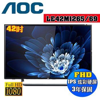 AOC 艾德蒙 42吋IPS LE42M1265/69 淨藍光液晶顯示器+視訊盒