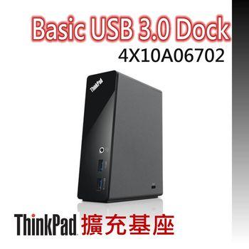 Lenovo 聯想 ThinkPad Basic USB 3.0 Dock 4X10A06702 TP擴充基座 原廠配件