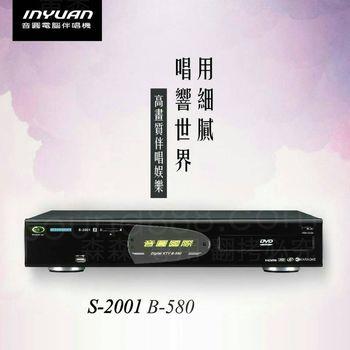 音圓 高音質伴唱機 S-2001 B-580