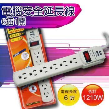 電腦安全延長線6插1開-6呎SP-601-6