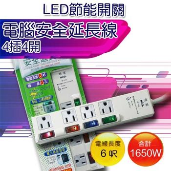 LED節能開關電腦安全延長線4插4開 (6尺) SP-434-6