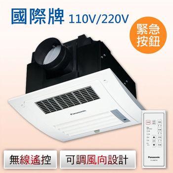 【國際牌 Panasonic 】浴室暖風機 FV-30BU2R/W (110V/220V)