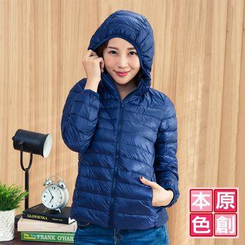 【原創本色】超輕量女款時尚連帽羽絨外套(丈青)  輕盈更保暖