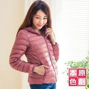 【原創本色】超輕量女款時尚連帽羽絨外套(粉色)  輕盈更保暖