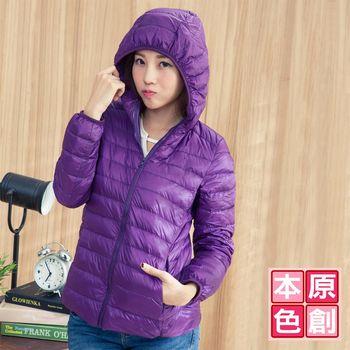 【原創本色】超輕量女款時尚連帽羽絨外套(紫色)  輕盈更保暖