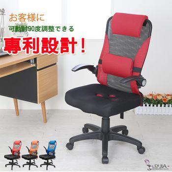 【DIJIA】創意3D航空收納辦公椅/電腦椅(三色任選)