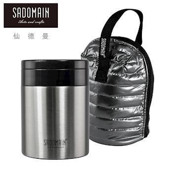【仙德曼 SADOMAIN】 法國少女輕量保溫/保冷食物罐獨享組-不鏽鋼