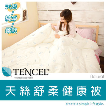 【天絲Tencel】舒柔健康被-單人