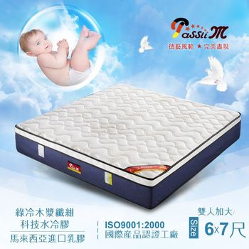 【PasSlim】雲睡感水冷乳膠硬式獨立筒床墊雙特大6X7尺(水冷膠木漿纖維+馬來西亞乳膠)