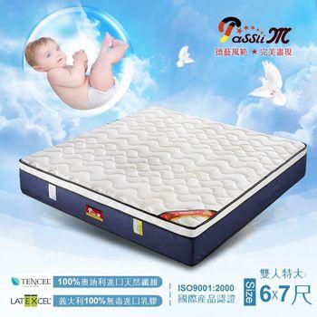 【PasSlim】雲睡感天絲乳膠適中獨立筒雙特大6X7尺(歐盟認證義大利乳膠2.54cm)