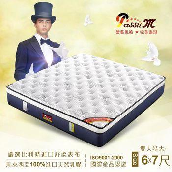 【PasSlim】魔術師蝶形鋼護乳膠硬式獨立筒雙特大6X7尺(100%馬來西亞天然乳膠+鋼化側護)