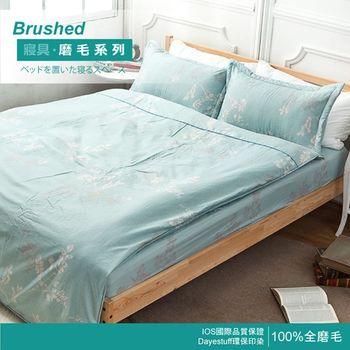 【Domo】雙人四件式鋪棉床包兩用被套組-飄絮