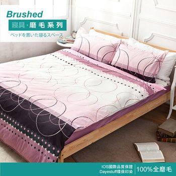 【Domo】雙人四件式鋪棉床包兩用被套組-閒暇時光
