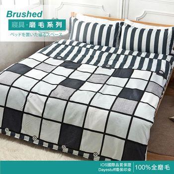 【Domo】雙人四件式鋪棉床包兩用被套組-簡單之約