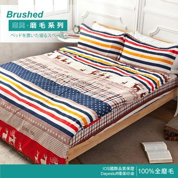 【Domo】雙人四件式鋪棉床包兩用被套組-皇家風情