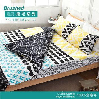 【Domo】雙人四件式鋪棉床包兩用被套組-節奏樂章