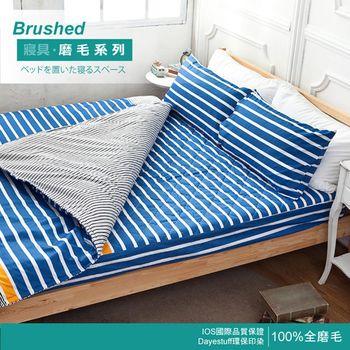 【Domo】雙人四件式鋪棉床包兩用被套組-時尚