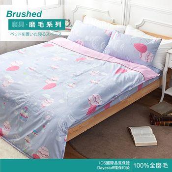 【Domo】雙人四件式鋪棉床包兩用被套組-五彩氣球