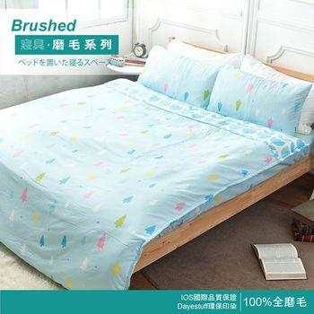 【Domo】雙人四件式鋪棉床包兩用被套組-森趣