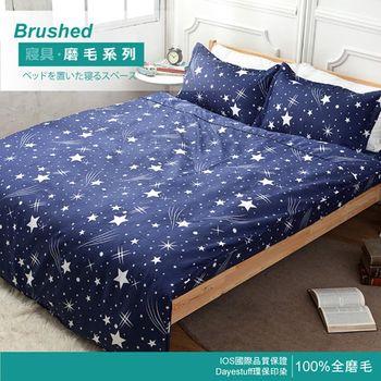【Domo】雙人四件式鋪棉床包兩用被套組-流星雨