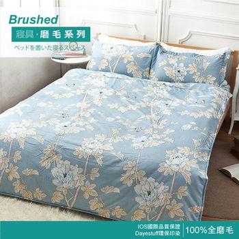 【Domo】雙人四件式鋪棉床包兩用被套組-花意蔓延